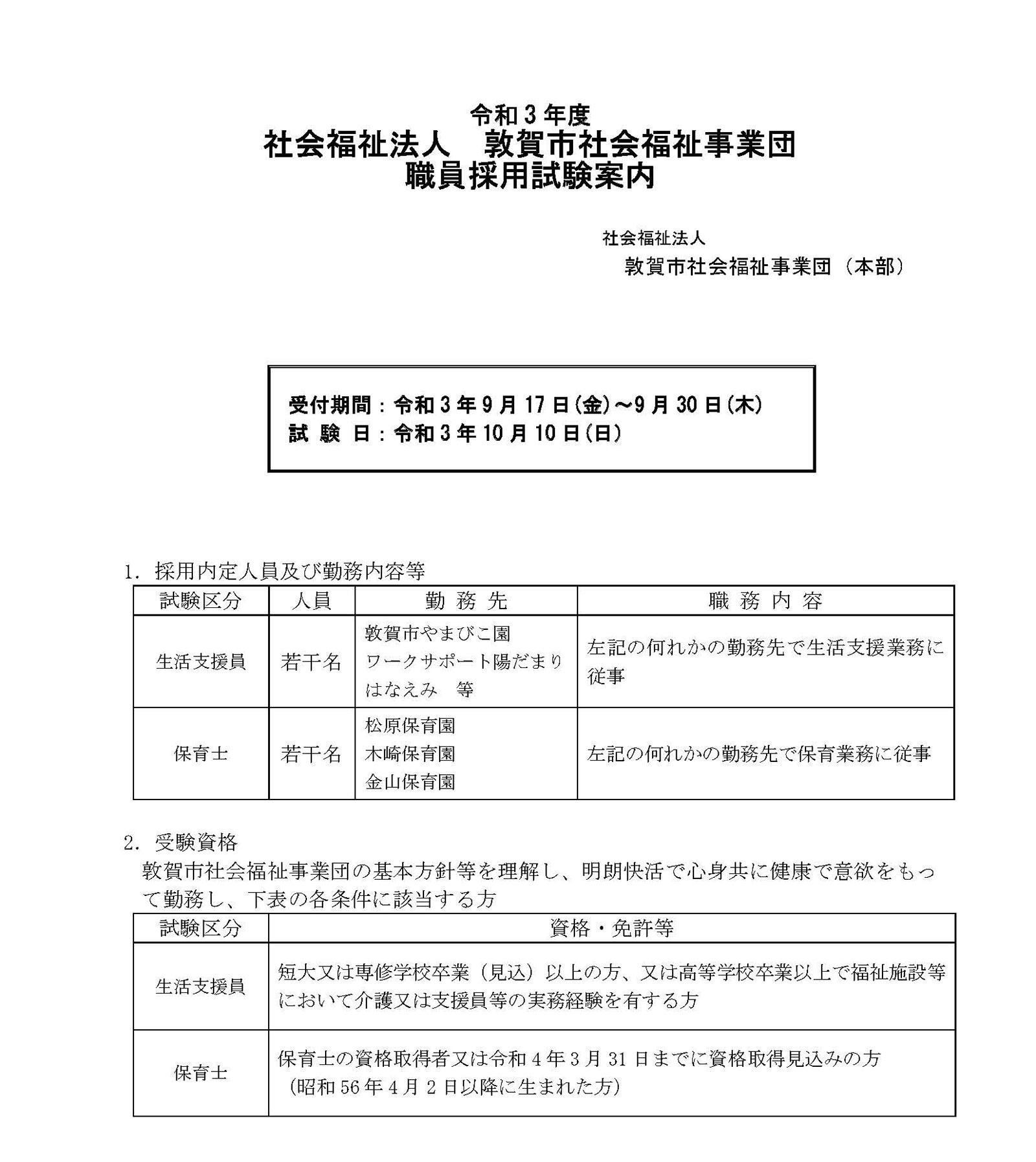 令和3年度職員採用試験案内(追加募集)(生活支援員/保育士)