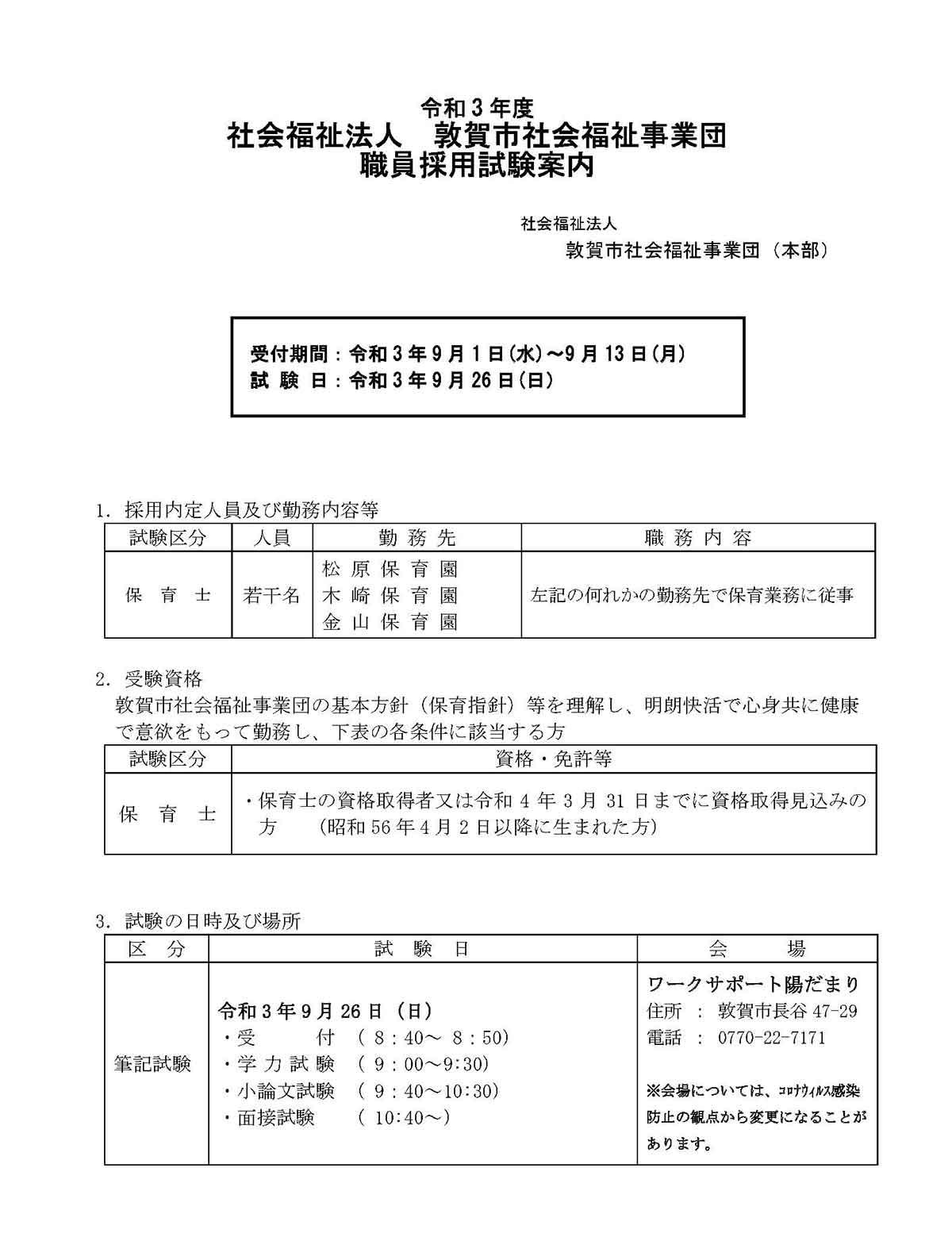 令和3年度職員採用試験案内(追加募集)