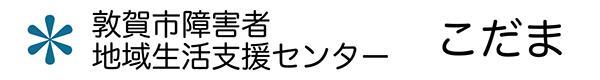 敦賀市障がい者地域生活支援センター こだま