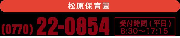 お電話でのお問い合わせ 0770-22-0854 受付時間(平日)8時30分から17時15分まで