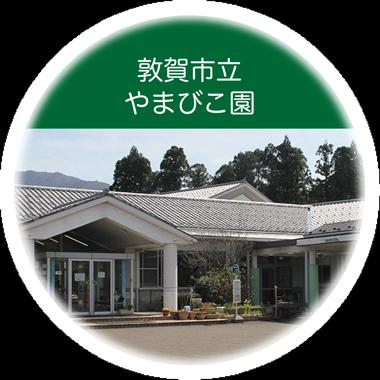 敦賀市立やまびこ園
