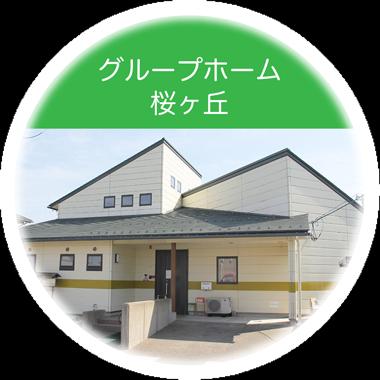 グループホーム桜ヶ丘