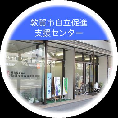 敦賀市自立促進支援センター